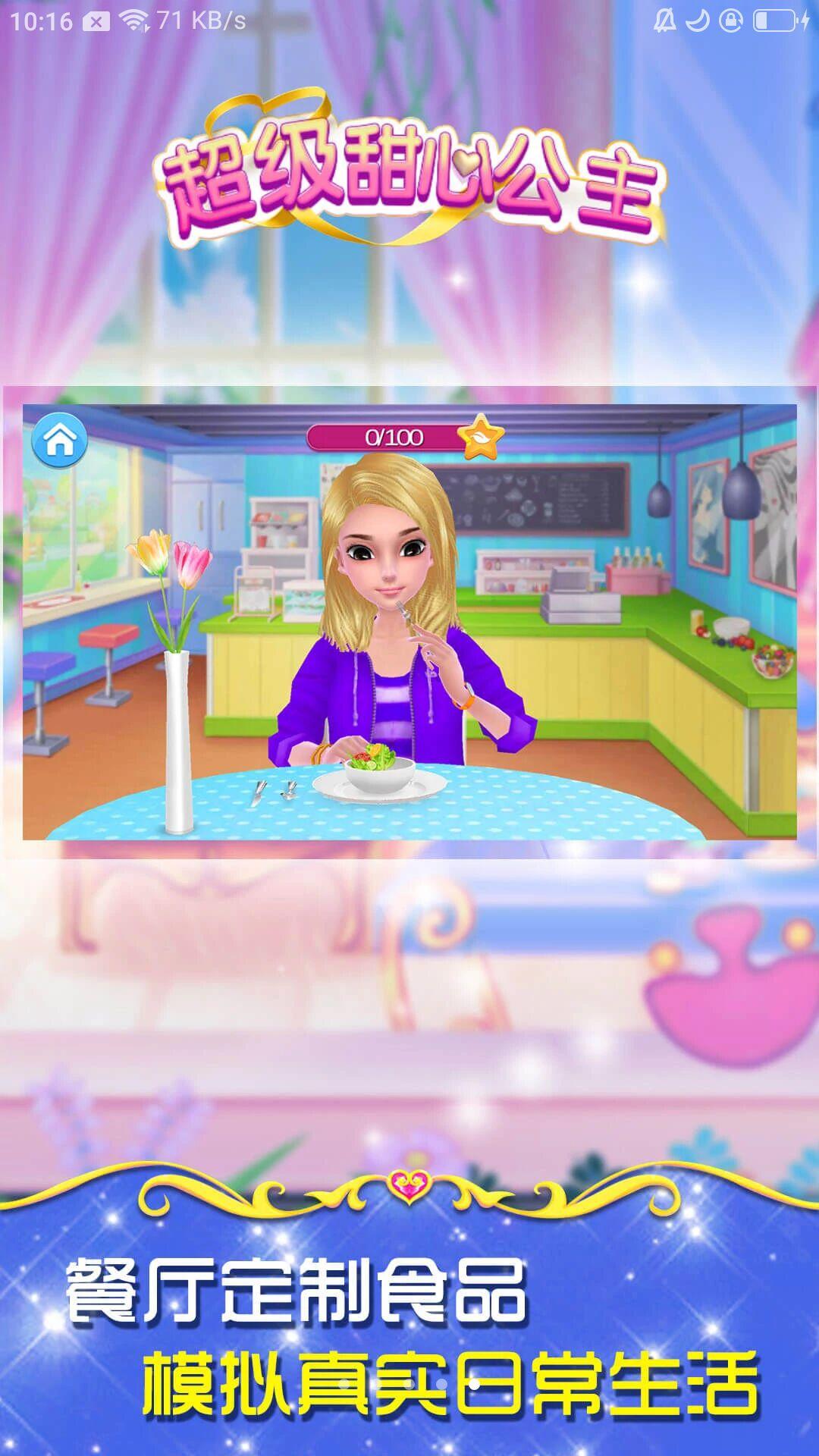 超级甜心公主游戏图片2