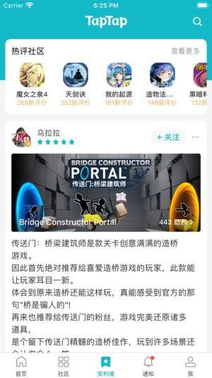 TapTap app软件apk图片1