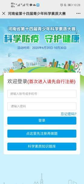 2020年河南省第十四届青少年科学素质大赛答案官方完整版图片1