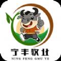 宁丰牧业app