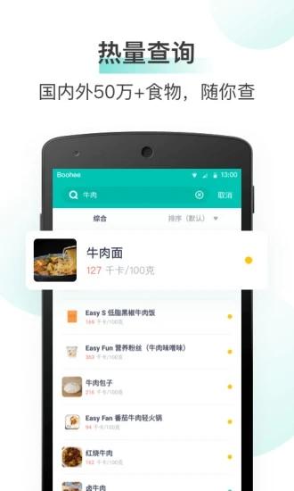 薄荷健康app下载官网图片2
