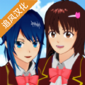 樱花校园模拟器10月15日更新中文汉化版本 1.037.01