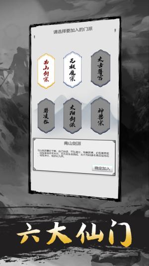 幻剑修真传手游图2