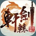 轩辕剑之异界轩辕手游官网版 v1.0