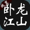 卧龙江山游戏