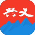 兴义app
