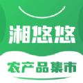 湘悠悠集市app