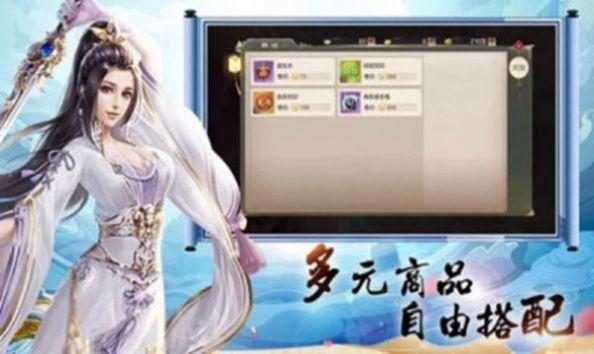 上古修仙万妖神迹手游图片3