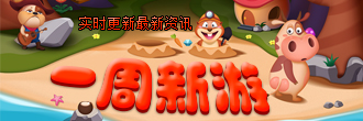 2017年10.30-11.6一周新游推荐