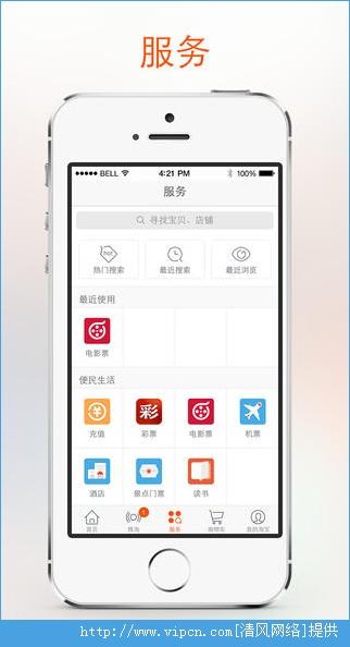 淘宝IOS版图片1